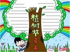 植树节手抄报带步骤图教程一等奖