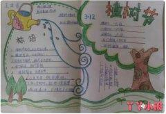 五年级植树节手抄报的画法简单漂亮
