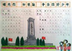 二年级缅怀先烈手抄报怎么画简单