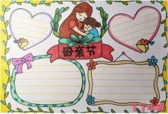 母亲节手抄报模板怎么画花边简单漂亮