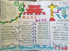 四年级缅怀先烈手抄报图片简单又漂亮
