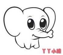 卡通小象的画法步骤教程简单又好看