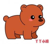 狗熊的画法步骤教程涂色简单又可爱