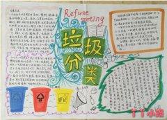 四年级垃圾分类手抄报的画法简单好看