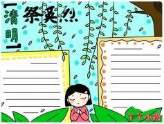 清明节祭英烈手抄报模板图片简单又漂亮
