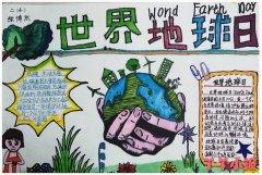 二年级保护地球从我做起 世界地球日手抄报