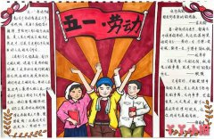 关于五一劳动节手抄报图片及内容简单