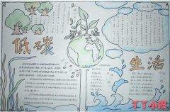 关于低碳生活手抄报怎么画简单又漂亮