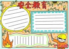 小学生安全教育手抄报模板简单又漂亮