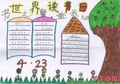 4.23世界读书日手抄报怎么画简单又漂亮