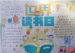 五年级世界读书日手抄报图片及内容