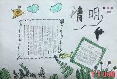 二年级清明节手抄报怎么画简单又好看