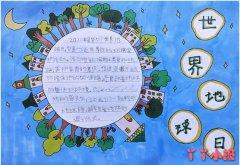 保护地球世界地球日手抄报怎么画简单漂亮