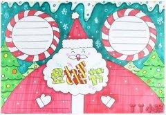 关于圣诞老人手抄报怎么画带步骤图简单
