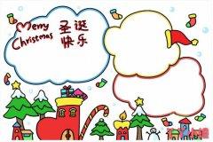 圣诞节快乐手抄报模板简单又漂亮