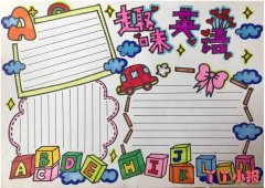 趣味英语手抄报模板怎么画简单又漂亮