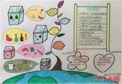 三年级垃圾分类手抄报怎么画简单又漂亮