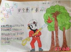 一年级防火消防安全手抄报简单又漂亮