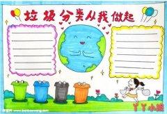 三年级垃圾分类手抄报模板简单又漂亮