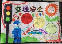 五年级交通安全珍爱生命手抄报图片及内容