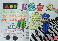 一年级交通安全伴我行手抄报怎么画简单