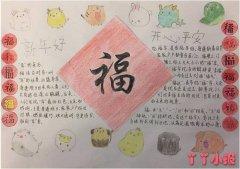 春节祝福到手抄报怎么画简单又漂亮