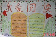五年级我爱阅读手抄报怎么画简单漂亮