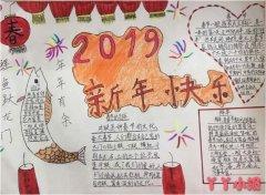 新年快乐手抄报简单又漂亮春节手抄报