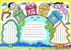 小学生垃圾分类手抄报模板简单又漂亮