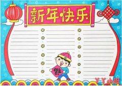 小学生新年快乐手抄报模板简单又漂亮