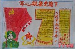 七一建党节之军心凝聚手抄报图片一年级