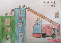 一年级消防安全简笔画手抄报简单又漂亮