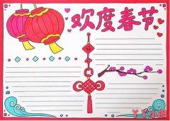 欢度春节手抄报版面设计图模板简单又漂亮