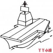 航空母舰怎么画简单又漂亮 航空母舰简笔画