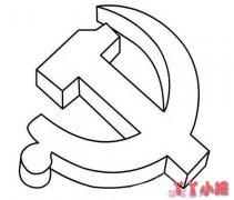 党徽的画法简单又好看 党徽简笔画图片