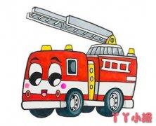 彩色消防车怎么画简单又漂亮带步骤