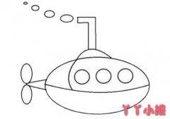 怎么画潜水艇简笔画简单又漂亮带步骤图