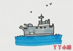 军舰的画法步骤涂颜色 军舰简笔画图片