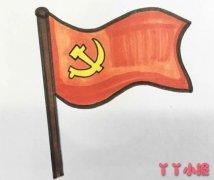 党旗的画法步骤涂色 党旗简笔画图片