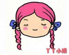 麻花辫女孩头像怎么画带步骤图涂颜色