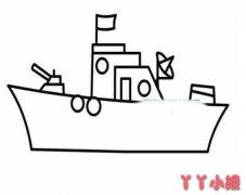 各种军舰的画法儿童简笔画大全