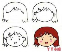 小女孩头像怎么画简单又漂亮涂色