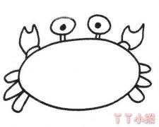 简单螃蟹的画法步骤图 螃蟹简笔画图片