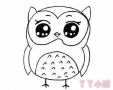 简单猫头鹰怎么画好看 猫头鹰简笔画图片