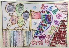 小学生庆祝国庆节生日手抄报模板图片