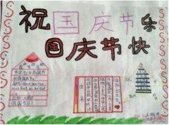 四年级庆祝国庆节快乐手抄报模板图片简单好看