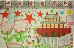 三年级庆祝国庆节祖国华诞手抄报图片简单好看