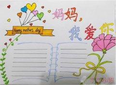 母亲节手抄报模板怎么画简单又漂亮