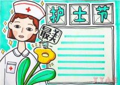 护士节手抄报模板简单又漂亮小学生