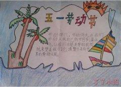 五一劳动节手抄报的画法简单一年级